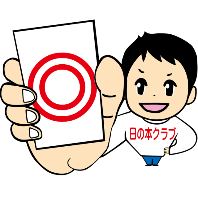 学童保育所 日の本クラブ ロゴ